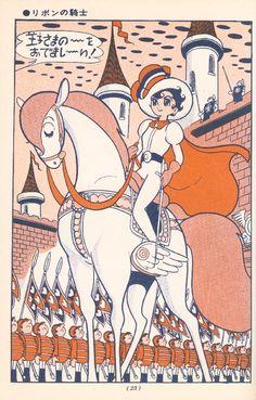 Princess Knight by Tezuka Osamu