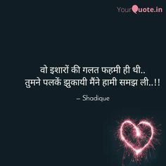 Dosti Quotes, Poetry Hindi, Heartfelt Quotes, Love Is Sweet, Hindi Quotes, Desi, It Hurts, Om, Jokes
