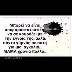 Greek Quotes, Movie Posters, Movies, Films, Film Poster, Cinema, Movie, Film, Movie Quotes