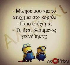 funny, greek, and quotes εικόνα Funny Greek Quotes, Super Funny Quotes, Funny Picture Quotes, Greek Memes, Funny Photos, Minion Humour, Minion Jokes, Funny Minion, We Love Minions