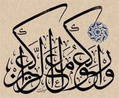 مدونة الخط العربي calligraphie arabe: لوحات الخط العربي- المجموعة الثانية