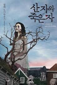 산 자와 죽은 자/넬레 노이하우스 - KOREAN FICTION NEUHAUS NELE 2015