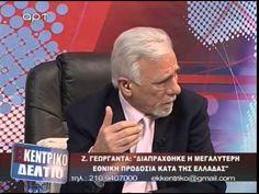 Πώς μπήκε η Ελλάδα στο Μνημόνιο   Ζωή Γεωργαντά