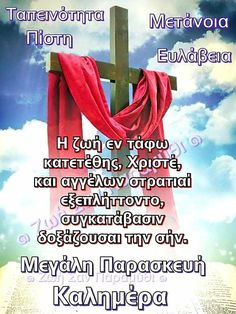 Body Weight, Weight Loss, Orthodox Easter, Greek Easter, Colon Cleansers, Foods With Calcium, Good Morning Greetings, Some Body, Good Foods For Diabetics