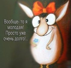 See related links to what you are looking for. Russian Humor, Russian Quotes, Hr Humor, Doll Painting, Just Smile, Meaningful Words, Good Thoughts, Bible Quotes, Cool Words