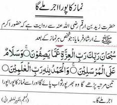 Duaa Islam, Islam Hadith, Allah Islam, Islam Quran, Islamic Phrases, Islamic Dua, Islamic Messages, Islamic Love Quotes, Ramadan Prayer