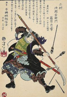 "Woodcut Print of ""Ronin (Masterless Samurai) Fending Off Arrows"" - 1869  Artist- Yoshitoshi Taiso."