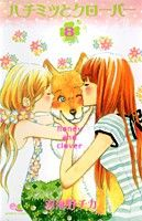 Honey And Clover, Shoujo, Manga, Anime, Fictional Characters, Brain, Illustration, The Brain, Manga Anime