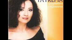 Greek Music, Thats Not My, Camisole Top, Chokers, Tank Tops, Youtube, Women, Fashion, Moda