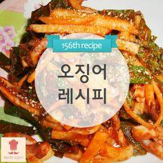 레시피스토어 - ▶장아찌 레시피◀ ... : 카카오스토리 Korean Food, Food Art, No Cook Meals, Seafood, Tacos, Cooking, Ethnic Recipes, Mexican, Baking Center