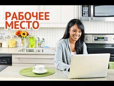 Как организовать РАБОЧЕЕ МЕСТО дома? | Workplace home - YouTube