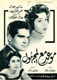 A meeting with the unknown. vintage egyptian film featuring a young omar el sharif by Kodak Agfa, via Flickr
