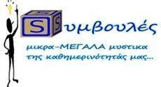 symboyles Greek Language, Greek Recipes, Helpful Hints, Life Hacks, Humor, Personalized Items, Learning, Tips, Blog