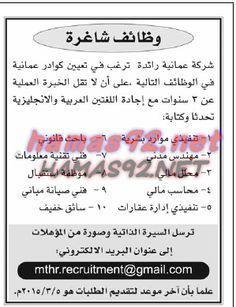 وظائف شاغرة فى سلطنة عمان: وظائف جريدة الوطن 24 فبراير 24/2/2014