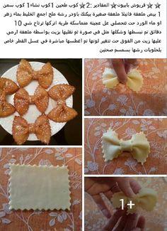 قريوش بابيون Arabic Dessert, Arabic Sweets, Arabic Food, Ramadan Sweets, Eid Cake, Tunisian Food, Algerian Recipes, Creative Snacks, Tea Cookies