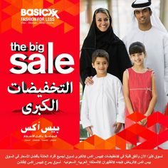 Shop Lots yet Spend Less on at the #bigbasicxxsale Something for everyone in the family at the best prices in the market #riyadh #jeddah #dhahran #ksa #happyshopper #ootd  #Basicxx #basicxxfashion