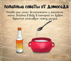 VK is the largest European social network with more than 100 million active users. Kitchen Cheat Sheets, Cooking Tips, Cooking Recipes, Good Food, Yummy Food, Russian Recipes, Useful Life Hacks, Bbq Grill, Food Storage