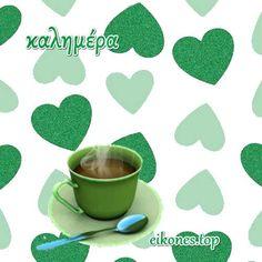 Καλημέρα με αγάπη και όμορφες εικόνες! - eikones top Good Morning Good Night