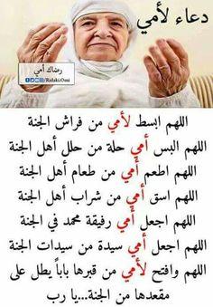 Dad Quotes, Daughter Quotes, Wisdom Quotes, Words Quotes, Beautiful Quran Quotes, Beautiful Arabic Words, Arabic Love Quotes, Islamic Inspirational Quotes, Islamic Quotes