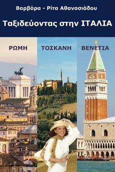 Στην Ιταλία, πέρα από οτιδήποτε άλλο, οι αισθήσεις χορεύουν, και αυτός είναι ο πιο αισθησιακός χορός. Η θεατρικότητα του ρωμαϊκού μπαρόκ έρχεται σε αρμονία με τα κοφτά βήματα  της Τοσκάνης και την εύθραυστη χάρη της Βενετίας.