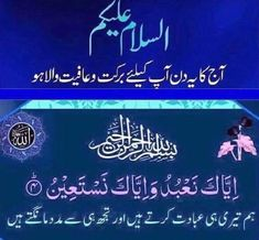 Morning Dua, Morning Prayer Quotes, Morning Quotes Images, Morning Greetings Quotes, Morning Prayers, Funny Quotes In Urdu, Ali Quotes, Islamic Inspirational Quotes, Quran Quotes