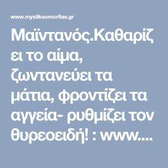 Μαϊντανός.Καθαρίζει το αίμα, ζωντανεύει τα μάτια, φροντίζει τα αγγεία- ρυθμίζει τον θυρεοειδή! : www.mystikaomorfias.gr, GoWebShop Platform Food, Essen, Meals, Yemek, Eten