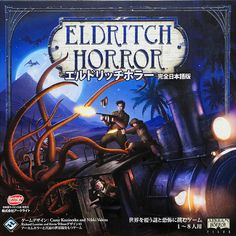 Eldrich Horror エルドリッチホラー
