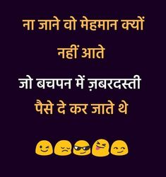Funny Asian Memes, Latest Funny Jokes, Funny School Jokes, Some Funny Jokes, Good Jokes, Funny Facts, Funny Humour, Shayari Funny, Funny Quotes In Hindi