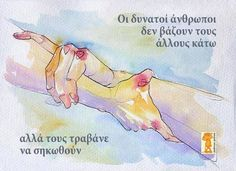 Greek Quotes, Picture Quotes, Quote Pictures, Wisdom Quotes, Wise Words, Letters, Messages, Thoughts, Funny