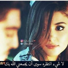Top cute lover Hayat images and Hayat photo with Hd Hayat wallpaper and hayat hd images hayat hd pic more Hayat dp image and hayat hot photo Beautiful Love, Most Beautiful Women, Vintage Lace Gowns, Murat And Hayat Pics, Grunge Photography, Couple Photography, Cute Love Couple, Hande Ercel, Turkish Beauty