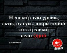 Funny Greek Quotes, Funny Quotes, Speak Quotes, Picture Logo, True Words, Funny Pictures, Jokes, Lol, Humor