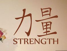 STRENGTH CHINESE SYMBOL MEANING Vinyl Wall Decal Sticker Word Art Quote ASIAN