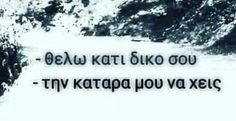 Greek Quotes, Just For Laughs, Sarcasm, I Laughed, Funny Quotes, Lol, Thoughts, Words, Statues