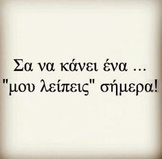 Που εισαι χαμένη Greek Quotes, Wish, Letters, Letter, Fonts, Calligraphy