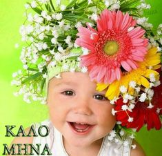 girl with a wreath of flowers, gerbera in her hair child Beautiful Children, Beautiful Babies, Beautiful Flowers, Simply Beautiful, Cute Kids, Cute Babies, Baby Kids, Lil Baby, Happy Baby