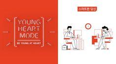 "KIA SPIRIT CAMPAIGN ""BE YOUNG AT HEART"" 3rd FILM / Motion Graphics    Client: KIA  Story Concepts: Kim TaeKyun  Design: Shim Bora, Lee Minkyung  Motion Graphics: Kim TaeKyun  Date: 2017/05"