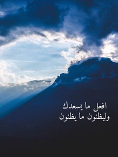 Arabic Love Quotes, Arabic Words, Quotations, Places To Visit, Quotes, Quote, Shut Up Quotes