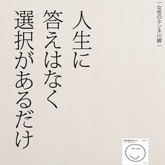 Japanese Quotes, Japanese Words, View Quotes, Words Quotes, Positive Messages, Positive Words, Happy Words, Love Words, Famous Words