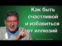 Лабковский 24.10.17 - Как стать счастливой, жить в настоящем и избавиться от иллюзий - YouTube
