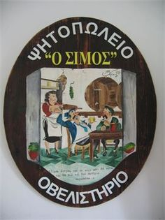 Hand made, traditional Greek Signs on old woods! Athens Greece, Photo Craft, Old Wood, Painted Signs, Vintage Images, Greek, Old Things, Etsy Shop, Traditional