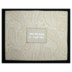 """Challah Cover with Gold Paisley Print and """"Shabbat"""" in White and Gold"""