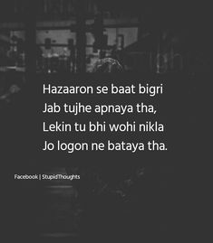 Wahi nikla dhokebaaz Shyari Quotes, Stupid Quotes, Hurt Quotes, Words Quotes, Qoutes, Karma Quotes, Film Quotes, Poetry Quotes, Quotations