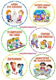 Beginning Of School, First Day Of School, Back To School, Behavior Board, Welcome September, September Crafts, Learn Greek, School Bulletin Boards, Preschool Education
