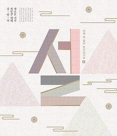 Typo Design, Typography Poster Design, Graphic Design Branding, Graphic Design Posters, Print Design, Page Design, Book Design, Layout Design, Website Design Inspiration