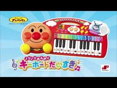【TVCM】たのしくレッスン❤ いっしょにステージ ミュージックショー♪ PV CM  Anpanman Japanese Kids TV ...