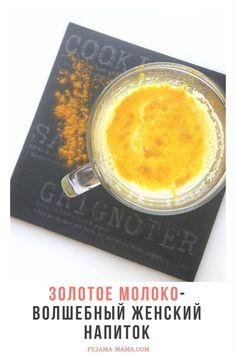 Золотое молоко: волшебный женский напиток от простуды, для похудения, от бессонницы. Куркума: польза, рецепты и как она нам помогает