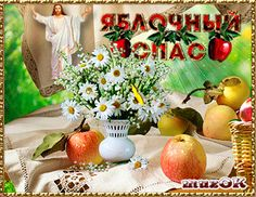 Яблочный спас. 19 августа. Музыкальна открытка
