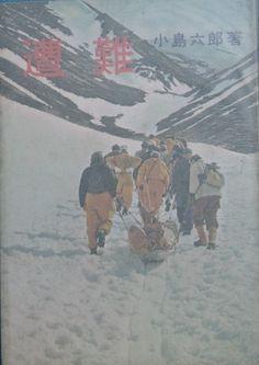 ◆◆遭難 小島六郎著 山と渓谷社_画像1