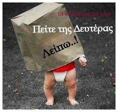 Funny Greek Quotes, Funny Quotes, Greek Phrases, Birthday Wishes, Good Morning, Jokes, Mood, Humor, Sayings