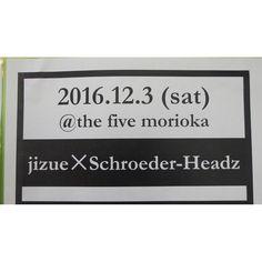 音の波に溺れそうな夜💘☺木の温もりが心地よいライブハウス😌 #jizue #Schroeder_Headz #thefivemorioka